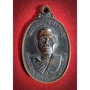 เหรียญ หลวงพ่อคูณ ปริสุทโธ วัดบ้านไร่ จ.นครราชสีมา ปี 2517 บล็อค 5 แตก
