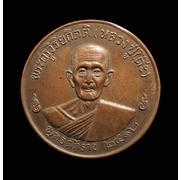 เหรียญกลมใหญ่ ลงเหล็กจาร (เหรียญรุ่น 3) หลวงปู่โต๊ะ อินทสุวัณโณ วัดประดู่ฉิมพลี กทม. ปี 2512