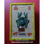 เทพจำแลงภมร เนื้อผงว่านสีน้ำตาลเพ้นสี หลังแมงมุมดักทรัพย์ (พิมพ์เล็ก) ครูบากฤษณะ สำนักสงฆ์เวฬุวัณ จ.นครราชสีมา