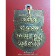 เหรียญเสมาหลวงพ่อโสธรสร้างย้อนยุค กะไหล่ทอง สร้างปี พ.ศ. 2541