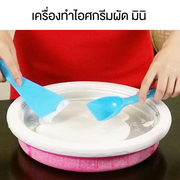 เครื่องทำไอศกรีมผัด ไอติมผัด มินิ ไม่ใช้ไฟฟ้า - สีชมพู คุณภาพสูง / Mini Non-electronic Quick Ice Cream Maker Plate High Quality - Pink