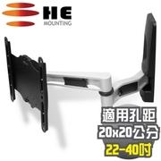 HE 20 ~ 32 吋 LED / LCD อลูมิเนียมติดผนังสองส่วนยืด (H212AR)