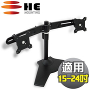 (H.E)Arm stand by HE H742TS 15 to 24-inch desktop dual screen