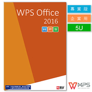 (Kingsoft)WPS office 2016 Professional Edition 5U