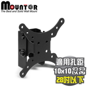 (Mountor)Mountor freestyle adjustable wall mount / 28 inch screen frame MF1010- apply the following LED