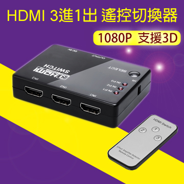 [TAITRA] LineQ HDMI 3-in-1-out w/ Remote Switch