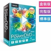 [TAITRA] PowerDVD14 Standard Edition