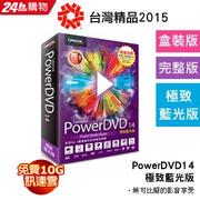 [TAITRA] PowerDVD 14 Ultra Blu-ray Edition