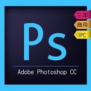 (Adobe)Adobe Photoshop CC licensed version of Enterprise Cloud (triennial)