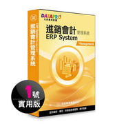 [TAITRA] DATAPRO ERP System (No. 1) Management System - Practical Standalone Version