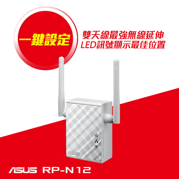 [TAITRA] ASUS RP-N12 Wireless-N300 Repeater / Access Point / Media Bridge