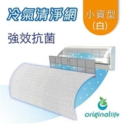 (Original Life)Air conditioning air filter ★ white anti-bacterial ★ [W01] 127cmX127cm (the major air conditioner brand can be used)