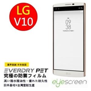 กันรอยหน้าจอ LG EyeScreen V10 EverDry PET