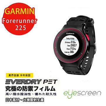 (Eyescreen Everdry) EyeScreen GARMIN ผู้เบิกทาง 225 EverDry PET ป้องกันหน้าจอ (ไม่มีการรับประกัน)
