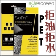 กันรอยหน้าจอ EyeScreen Huawei MediaPad X2 EverDry PET