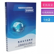 [TAITRA] KOUTOKU Computer Information Security Management System / LAN Edition (1 on 2)