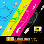 (Bagrun)Bagrun rapid metal braided fast charge transmission line (100cm)