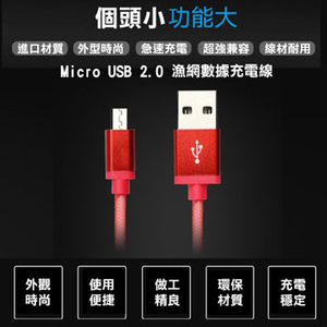 Micro USB charging cable nets knitting data (1 in) color optional