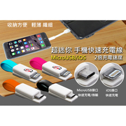 สายชาร์จไฟสำหรับ Ai Ai Si Super Mini 2x (Apple ios & MicroUSB)