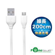 (FONESTUFF) FONESTUFF FSM200C สายส่ง Micro USB -200 ซม. (สีขาว)