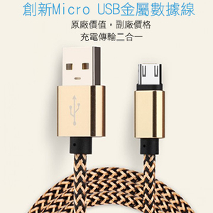 Android phones Universal Micro USB new metal head braided line (1M)