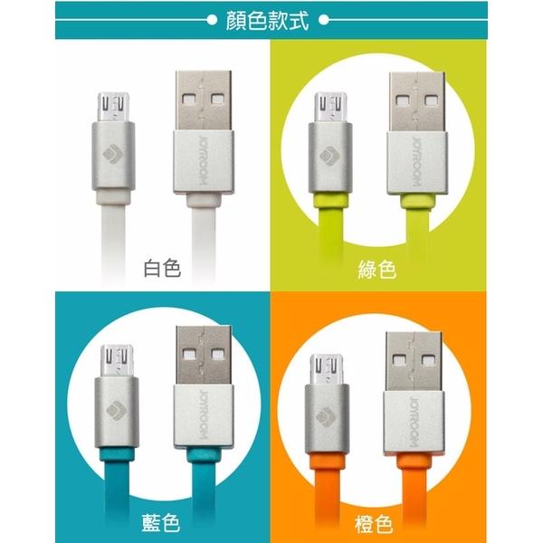 Joyroom เกราะชุด Micro USB รุ่นความเร็วพลังสายข้อมูล