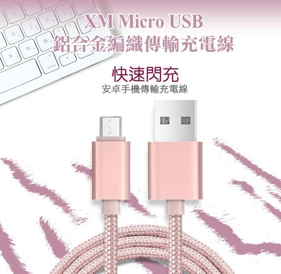 (4 โหลดในแต่ละ 99 หยวน) ลม XM Micro USB อลูมิเนียมถักสายการส่งที่รวดเร็วชาร์จ