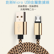 Android phones Universal Micro USB new metal head braided wire (25cm)