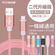 (PESTON)Bai Apple Lightning 8pin / Micro USB universal transmission line