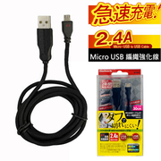 (Owltech)Owltech- Japanese original Micro USB 2.4A braided reinforced transmission lines 1.5M