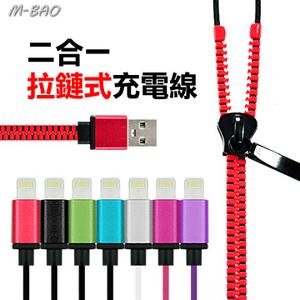 (M-BAO) M-BAO ตัวเชื่อมต่อซิปคู่สาย USB สำหรับชาร์จ