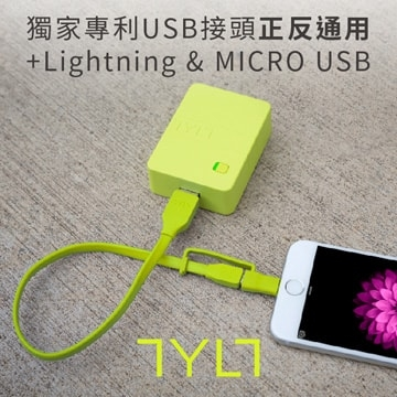TYLT FLYP-DUO ลวดส่งคู่ (ขั้วต่อ USB ทั่วไปจดสิทธิบัตรย้อนกลับ + Lightningและ Micro USB) 30 ซม