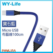 PHYLINA ผ้าแฟชั่น Micro USB Line-100cm (บลูแซฟไฟร์)