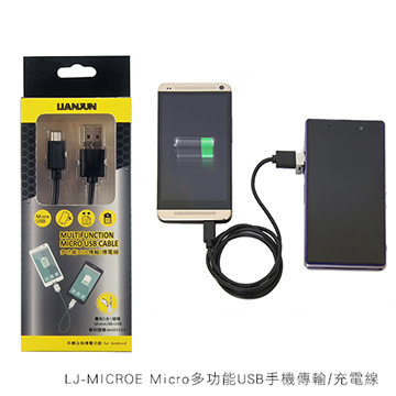 LJ-MICROE Micro USB multifunction cell phone transmission / charging cable - black