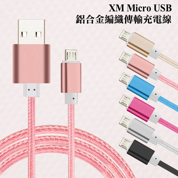 (2 into) XM Micro USB charging aluminum air knit fast transmission line
