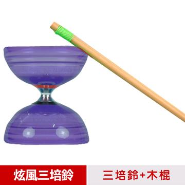 [TAITRA] 【SUNDIA】Made In Taiwan-Shining Triple Chinese Yoyo/Bearing Diabolo With Long Stick(Wooden Stick、Diabolo Dedicated Rope)Purple