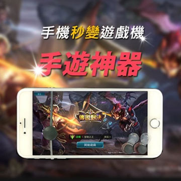 [TAITRA] Hand Sweat Killer Arena of Valor Snake Street FreeStyle Basketball Game Cell Phone Tablet Touch Screen Game Joystick