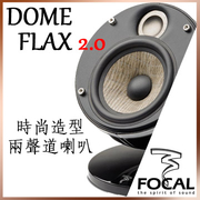 (FOCAL)French FOCAL DOME FLAX 2.0 channel speakers (black) single price