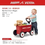 (Radio Flyer)United States [RadioFlyer] parabolic two-in-one light trailer # 607 type