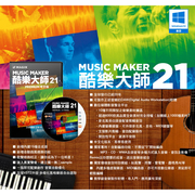 (MAGIX)MusicMaker21 cool music master 21 Chinese Professional Edition + hand-rolled piano (Creation Combo Pack)