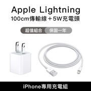 (Apple)Apple Lightning 8pin USB Transfer Cable / Charge Cable + 5W 1A Traveling Head Tofu Head iPhone 7/8 / X