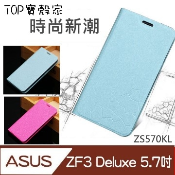 (TOP寶殼家)★ TOP treasure shell home ★ For: ASUS ZF3 Deluxe 5.7 (ZS570KL) special holster (clamshell fashion can be when Stand)