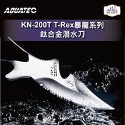 [TAITRA]  AQUATEC  KN-200T มีดดำน้ำ วัสดุไทแทเนียม ซีรีส์ T-Rex Titanium 20CM