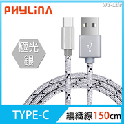 (PHYLINA TYPE-C Aluminum Alloy Braided Wire - 150cm (Aurora Silver)) PHYLINA TYPE-C aluminum alloy braided wire -150cm (Aurora Silver)