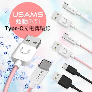 USAMS Hyun ซีรี่ส์ Type-C สายชาร์จสำหรับส่งข้อมูล