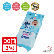[TAITRA] Weicker-Pure Water 99.9% Japanese Wet Tissue Portable Bag (2 Pieces) (30 Sheets * 2)