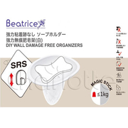 Beatrice Strong Soap Seamless Soap Frame - สีขาว