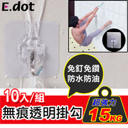 [TAITRA] 【E.dot】 No Nail No Drill No Nail No Drills Strong Transparent Hooks with Adhesive (10 Pieces)