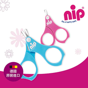 (NIP)NIP infant safety scissors (blue / pink)