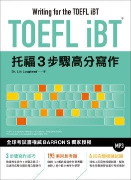 TOEFL iBT托福3步驟高分寫作(附MP3) (Foreign Language Learning Book)